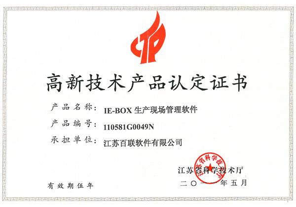 IEBOX证书