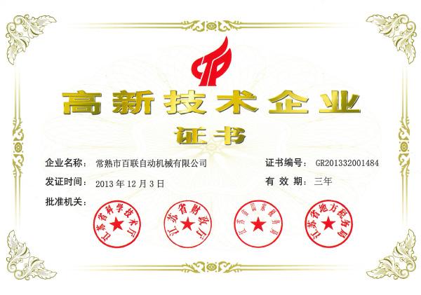 高企证书(自动机械)